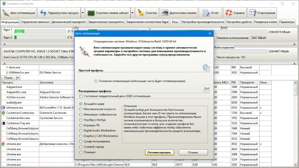 Tăng tốc PC với phần mềm Outertech cacheman