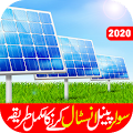 Solar Panel System Installation Guide 2020 APK
