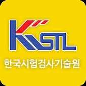 한국시험검사기술원(KSTL)