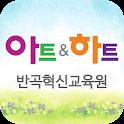 아트앤하트 반곡혁신교육원