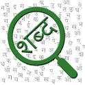 शब्द पहेली (Hindi Word Search)