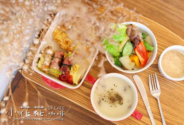 小花花咖啡 SF CAFE|早午餐|鄉村風|平價|-台南東區 女孩兒最愛!法式鄉村好氛圍,用心手作早午食。