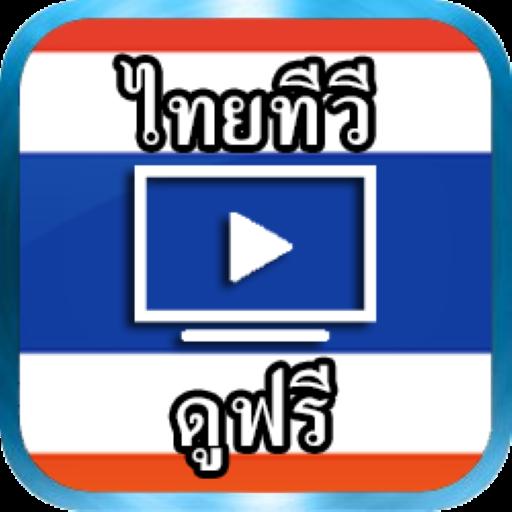 ไทยทีวีดูฟรี ดูทีวี ดูสด ทีวีไทย