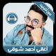 ahmed chawki 2020 - أغاني أحمد شوقي بدون أنترنيت Download on Windows