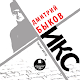 "Аудиокнига ""Икс"" Д.Быков Download on Windows"