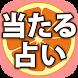 占い師みかん◆結婚占い - Androidアプリ