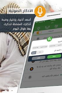 ذكر - أذكار صوتية الصباح والمساء وحصن المسلم - náhled