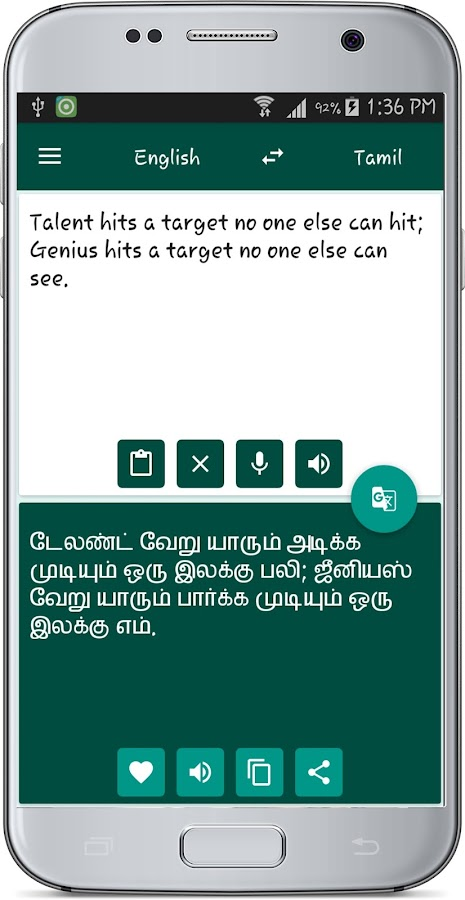 translation in tamil Sentence, சீக்கிரம் குணமாகனும், , , translation, human translation, automatic translation.