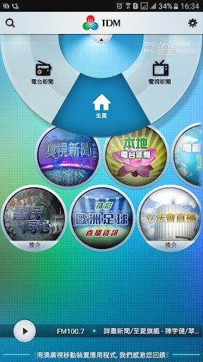u6fb3u5ee3u8996 TDM 1.3.23 Screenshots 2