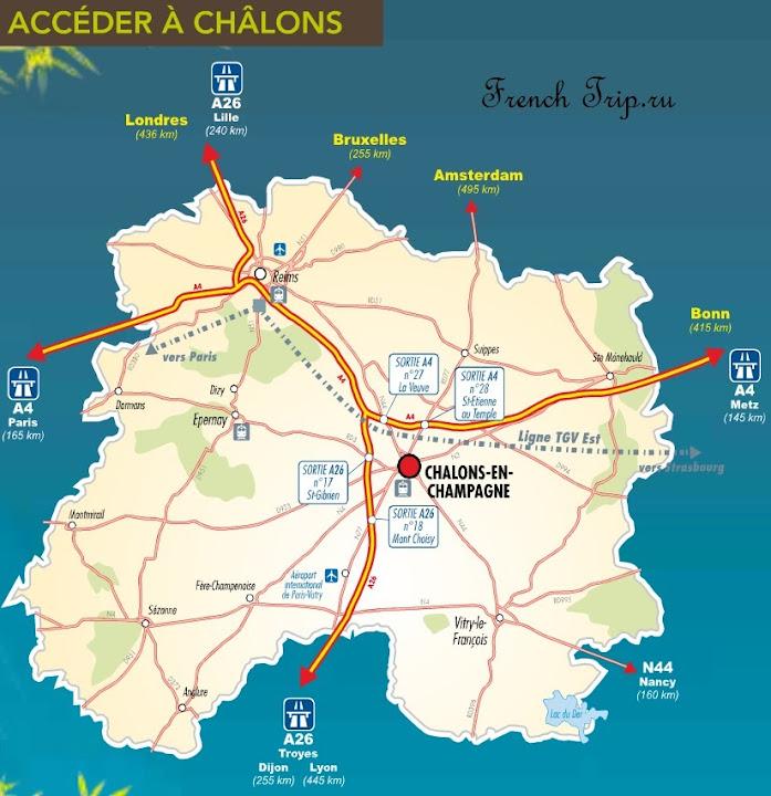 Как проехать на машине в Шалон-ан-Шампань / Châlons-en-Champagne