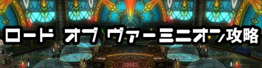 【ロード・オブ・ヴァーミニオン】攻略 ミニオン能力 入手方法