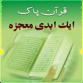 Quran Aik Abdi Maujza