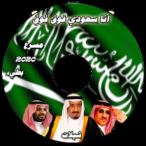 آيرون مان يرقص على هذا السعودي فوق في موسم حائل فيديو سيدي