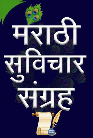 Marathi Suvichar | u0938u0941u0935u093fu091au093eu0930 1.29 gameplay | AndroidFC 1