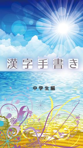手書き中学生の漢字クイズ
