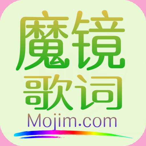 魔镜歌词 娛樂 App LOGO-APP開箱王