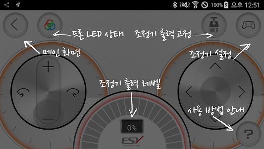 플라이드림 - 미니드론조종기 screenshot 3