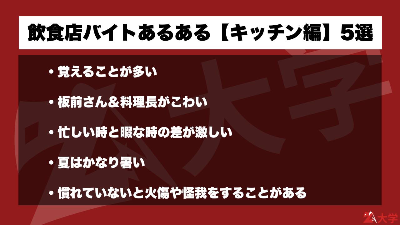 飲食店バイトあるある【キッチン編】5選