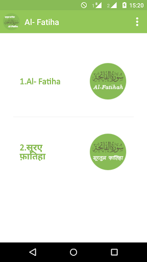 Al-Fatihah with Translation