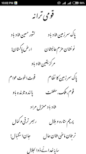 National Anthem Of Pakistan - náhled