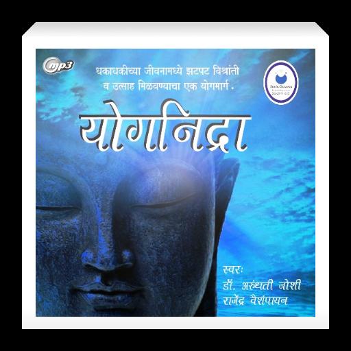 Yoga Nidra Marathi