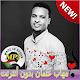 New Mehab Etman  APK