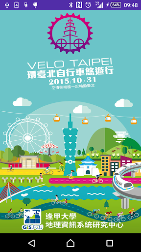 VeloCity - 環臺北自行車悠遊行
