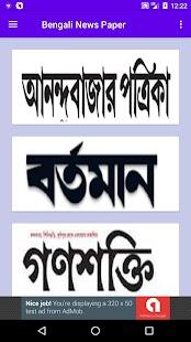 Bengali News Paper - বাংলা সংবাদপত্র - náhled