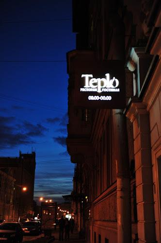 Photo Teplo