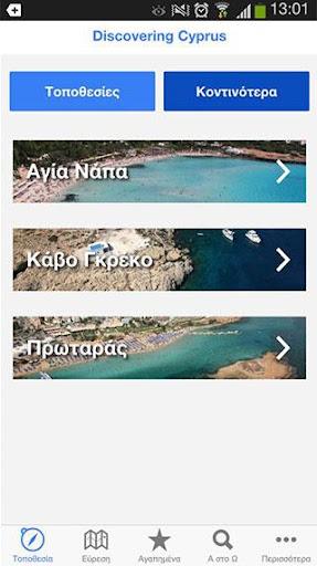 Παραλίες Αμμοχώστου