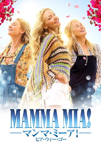 Mamma Mia! Here We Go Again - Wikipedia