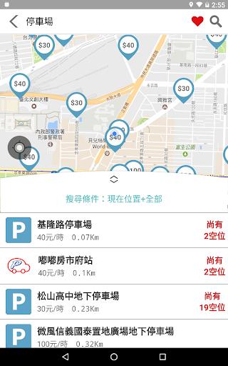 驅動城市 screenshot 13