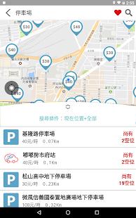 驅動城市  螢幕截圖 13