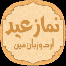 Learn Namaz  e Eid in Urdu