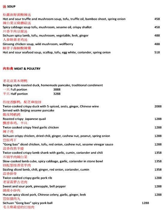 China Kitchen, Hyatt Regency menu 11