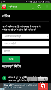 Samajwadi Smart Phone Yojna-UP screenshot 1