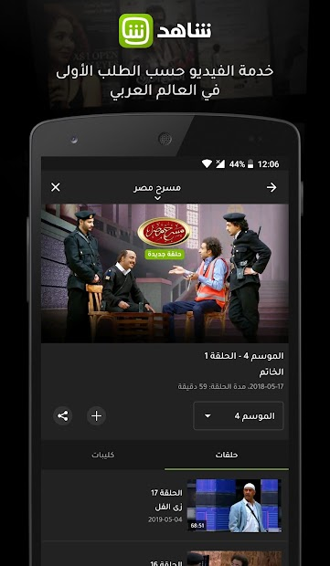 SHAHID Android App Screenshot