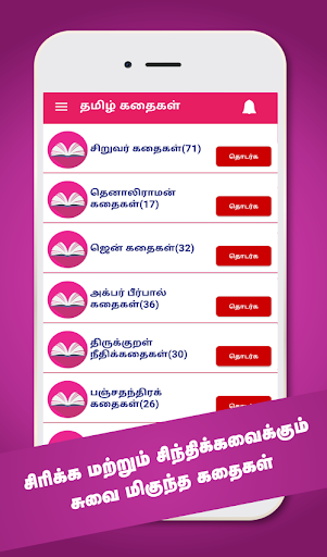 Tamil Stories Kathaigal u0ba4u0baeu0bbfu0bb4u0bcd u0b95u0ba4u0bc8u0b95u0bb3u0bcd Apk 1