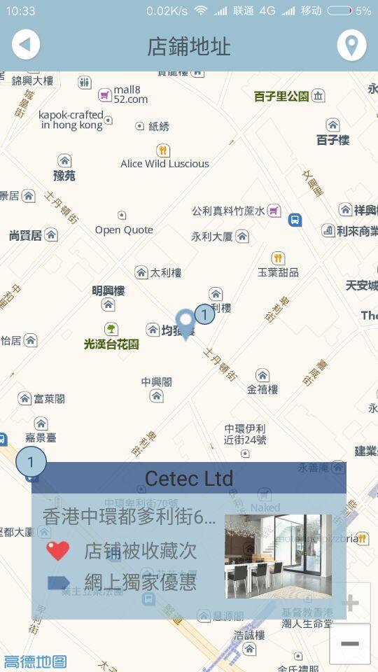 Скриншот shopec家店