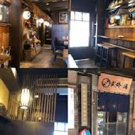 武侍酒日式居酒屋