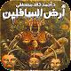 Download رواية أرض السافلين - أحمد خالد مصطفى For PC Windows and Mac