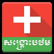 Khmer First Aid