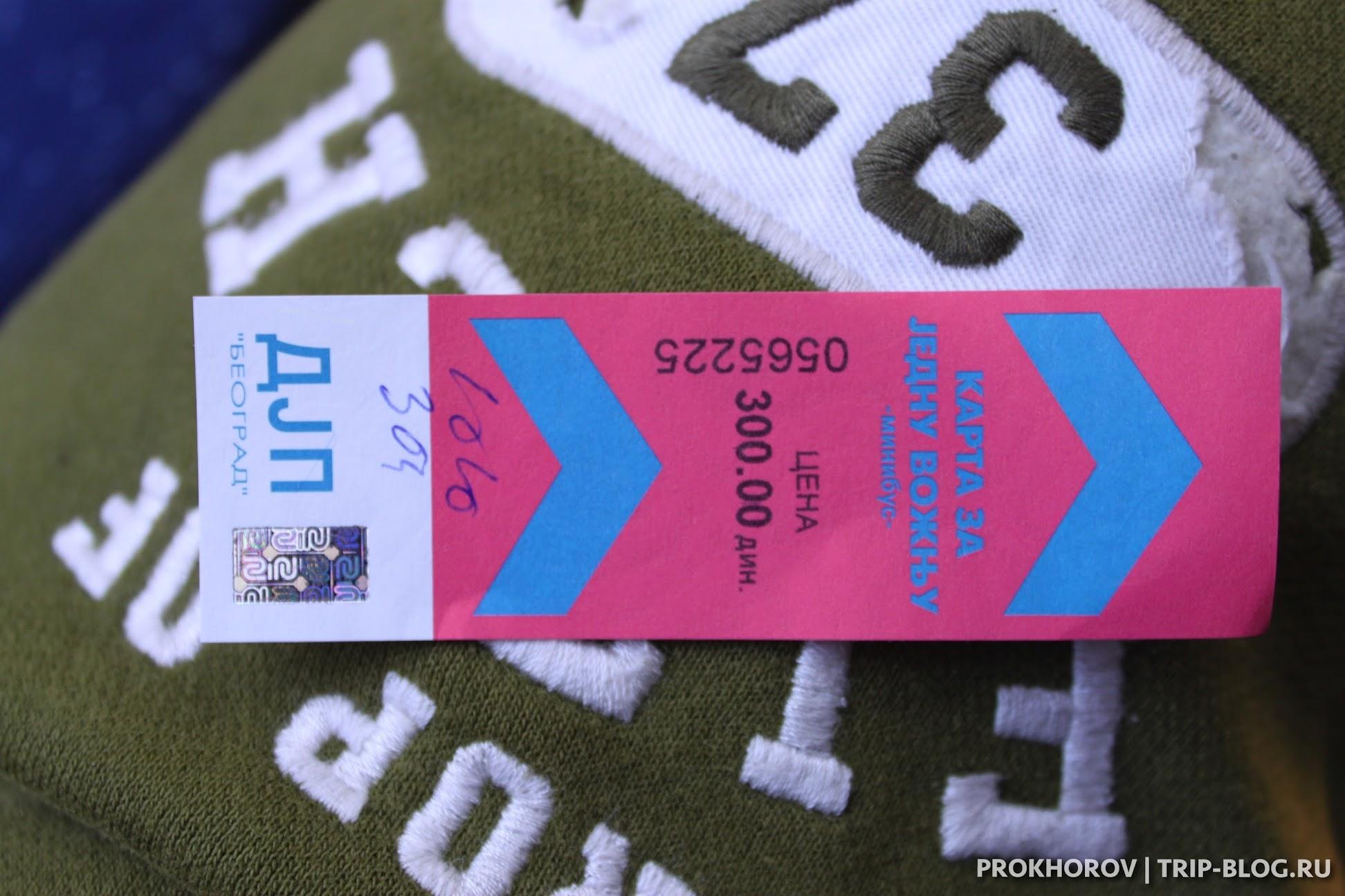 Билет на автобус А1
