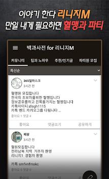 백과사전 for 리니지M