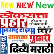 Marathi News Paper & ePaper with Web News