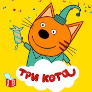 Три Кота: Веселые Приключения и игры для детей