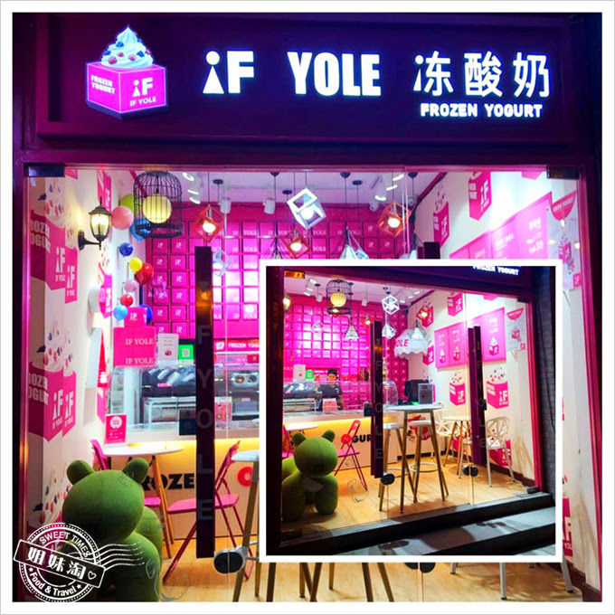 北京胡大飯館-IF YOLE凍酸奶