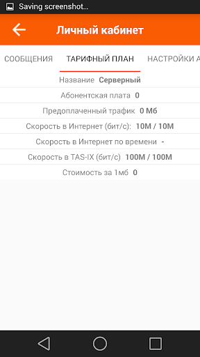 Netco  screenshots 2