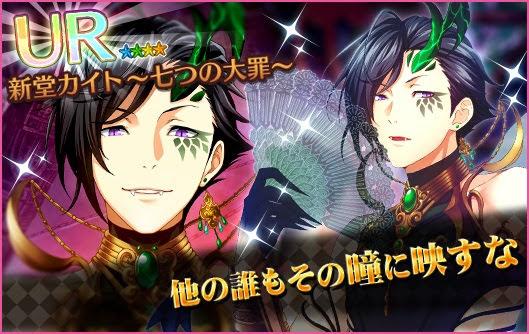【UR】新堂カイト~七つの大罪~