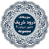 Darood Sharif (درود شریف) with Urdu Translation